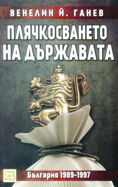 """Книгата """"Плячкосването на дърлжавата (1989-1997)"""""""