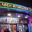 """Мезикалният театър и балет """"Арабеск""""  отменят представленията до края на октомври"""