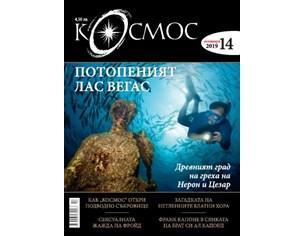 """Новият 14 брой на списание """"Космос"""" вече е на пазара"""