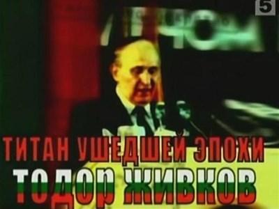 Най-голямата грешка на Живков-че обърна гръб на Москва