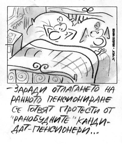 По идeя на Малина Дончева