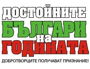 """На 19 март """"24 часа"""" отличава достойните българи"""