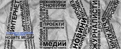 Снимка: Сайт на Асоциацията на европейските журналисти-България