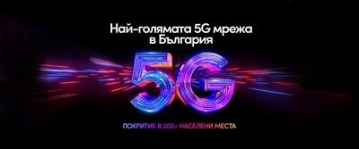 """От """"Виваком"""" посочнат, че имат най-голямо покритие на 5G мрежа след сравнение по публично достъпна информация към 16 август 2021 г."""