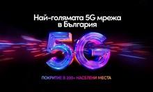 """""""Виваком"""" пуска 5G плановете си без ограничение на скоростта"""