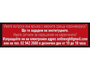 """""""24 часа"""" с горещ телефон и имейл за въпроси и сигнали на граждани за коронавируса"""