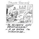 Малкият Иванчо се шегува с отношението към лекарите преди и след пандемията