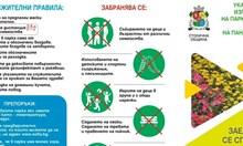 Вижте условията за разходка в парковете в София