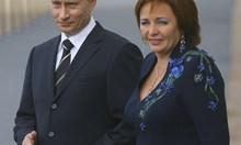 Бизнесът на Людмила Путина: Екссъпругата на президента се впусна в микрокредитирането