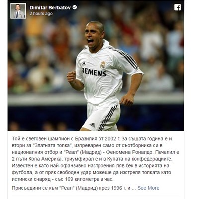 Факсимиле официален профил на Димитър Бербатов във Фейсбук.