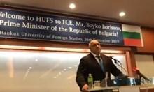 """Борисов се похвали пред студентите в университета """"Ханкук"""": Българка е президент на МВФ"""