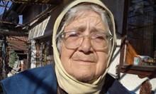 Сляпа старица остана без дом и спестявания, дарила ги на лекарка. Баба Йова: Даже дрехите на гърба ми не са мои