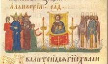 Жива ли е чумата в ръкописи от ХІV век. Аксиния Джурова хванала себорея от книги във Ватикана