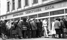 Вицепремиерът на Жан Виденов Румен Гечев говори по БНТ за банки