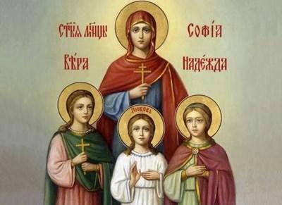 Вяра, Надежда и Любов и майка им София.