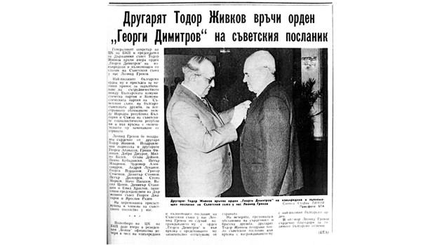 Защо Димитър Стоянов, заместникът на Живков, отказва да се срещне с US посланика в България и защо държавният секретар Бейкър не иска да се види с Петър Младенов
