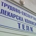 Ловешката ТЕЛК пред закриване, лекарите подали оставки
