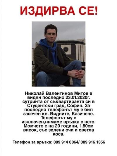 Издирва се Николай Митов на 20 години