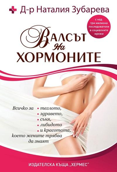 Женското здраве и красота и щастие през пубертета