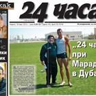 """Марадона за """"24 часа"""" преди 8 г.: Ицо е луд като мен, това обаче ни помага"""