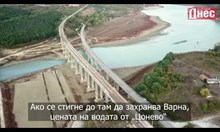 Вижте пресъхващите язовири на Варна и Бургас (снимки и видео от дрон)