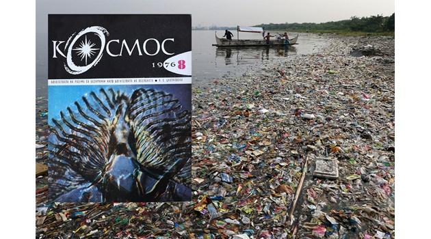 Машина на времето: 1976 г. Микробите ще бъдат живи фабрики. 2018 г. Бактериите разграждат пластмасите