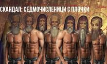 """Днес на площад """"Св. Седмочисленици"""" има толкова много хора, колкото не са посещавали Музея на София, откакто е открит"""