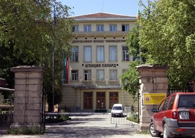 """Фонд """"Земеделие"""", където работи експертът г-н Милко Минковски.  Снимка: Архив"""