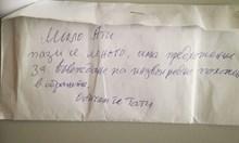 """Търси се Ати от бележката в плика с много пари от """"тати"""", намерен в метрото"""
