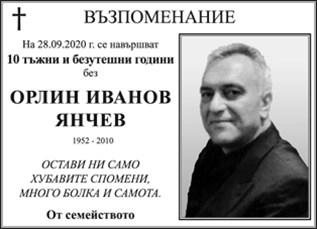 Орлин Янчев