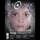 Българският код - геномът ни е древен, проследен е до ловци от мезолита (Видео)