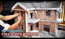 Строеж на миниатюрна къща
