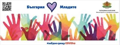 Министър Кралев към младежките организации: Станете доброволци!