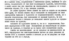 Хипита и битълси да не се допускат на територията на НРБ