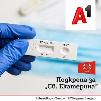"""А1 дарява 1000 бързи антигенни теста на УМБАЛ """"Света Екатерина"""""""