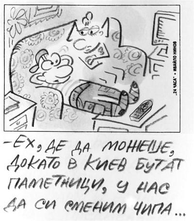По идея на Пламен Илиев