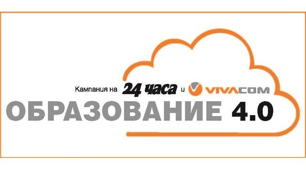 "Национална конференция  ""Образование 4.0"" в НДК"