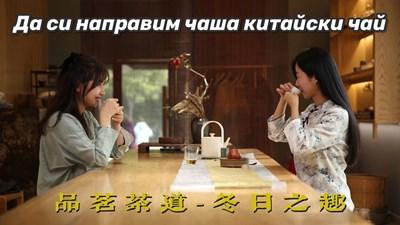 Да си направим чаша автентичен китайски чай (Видео)