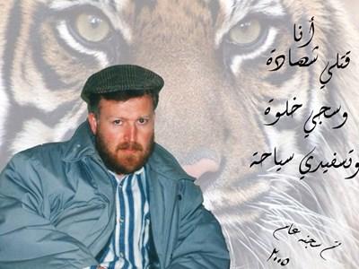 """Абу Мусаб ал Сури - един от теоретиците на """"Ал Кайда"""""""