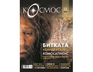 """Търсете навия брой 5 на списание """"Космос"""""""