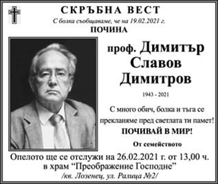 проф. Димитър Димитров