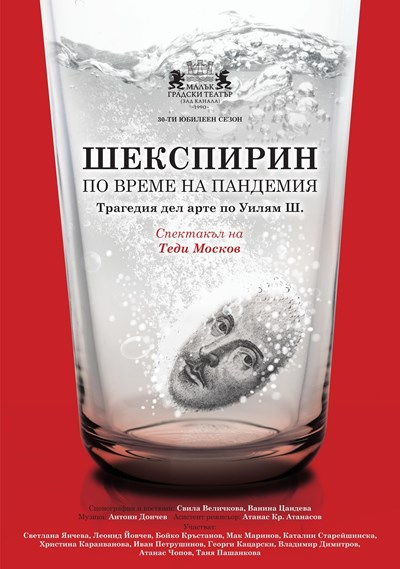 Теди Москов забърка лекарство - Шекспирин