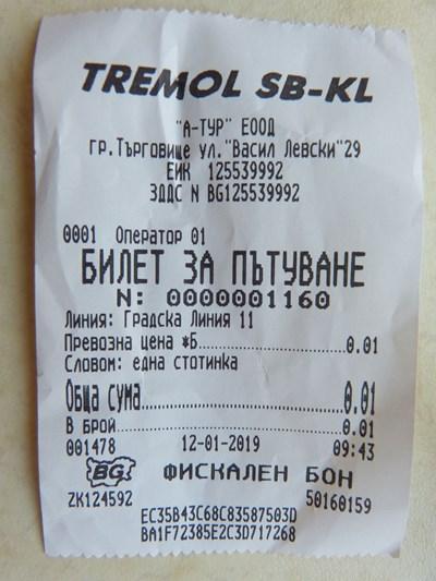 Така изглежда билетчето за 1 стотинка по автобусна линия 11 в Търговище. СНИМКА: Ваньо Стоилов