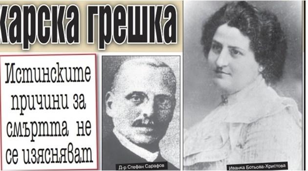 Дъщерята на Христо Ботев умира след лекарска грешка. Майката Венета обвинява доктора, но отказва ексхумация