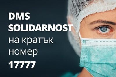Дарявайте на 17777 – за лекари и апаратура, трябват 5 млн. лв. (Обзор)