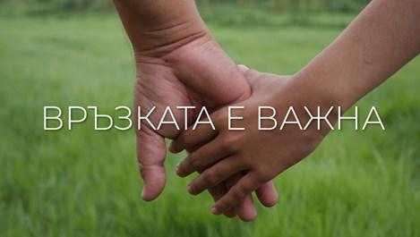 В Деня на бащата татковци и деца укрепват връзката си