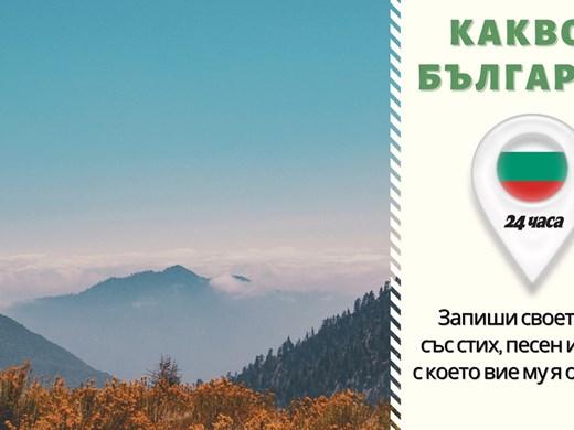 Снимайте видео: какво е България за децата ни