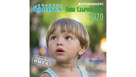 """Фотоконкурсът ВИТА """"Слънчево бебе 2020"""" стартира"""