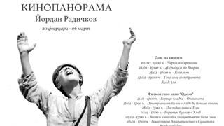 Пълна панорама на филмите по Йордан Радичков