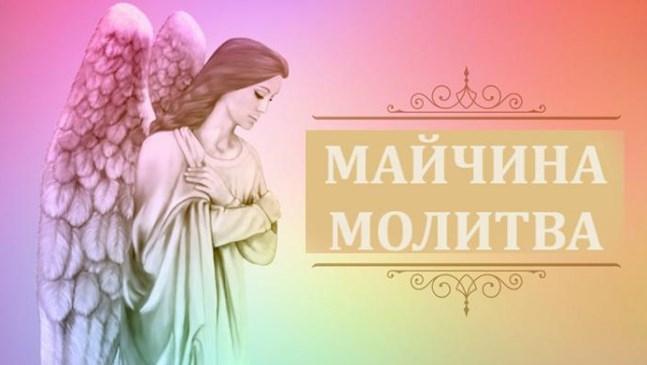 Майчина молитва за закрила